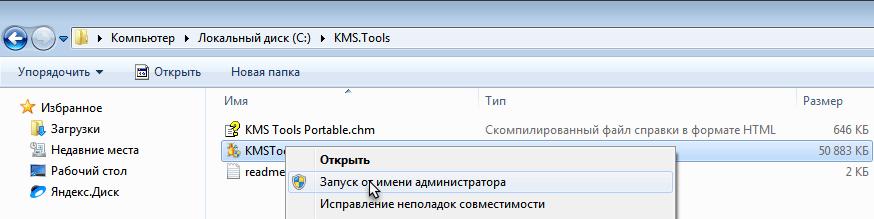 Запуск KMS Tools от имени администратора