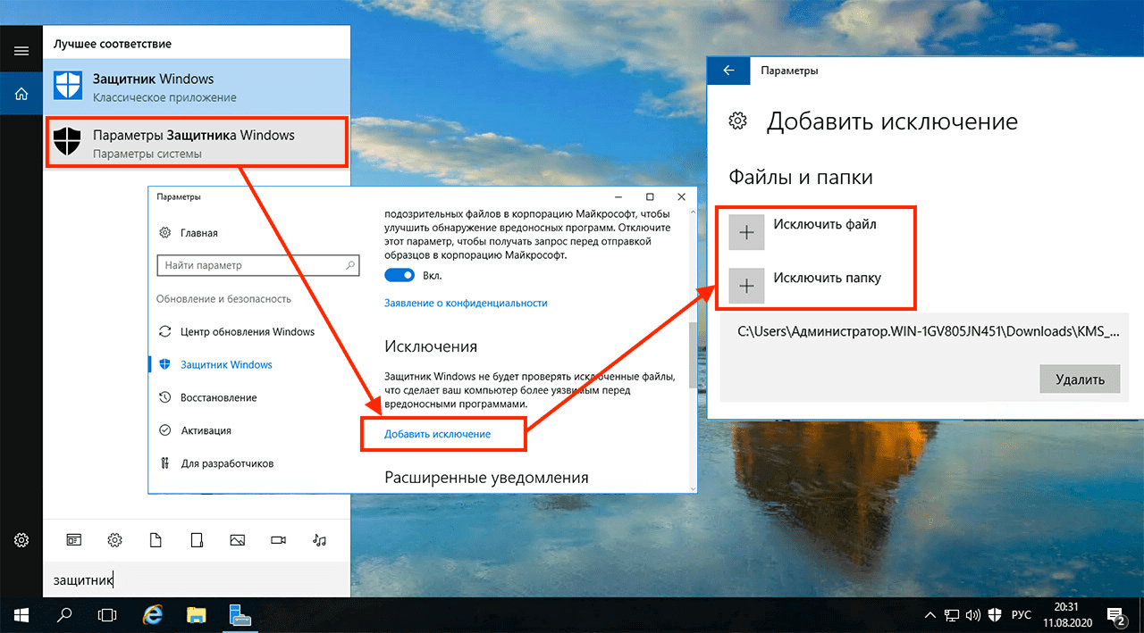 Настройка исключений защитника Windows Server 2016